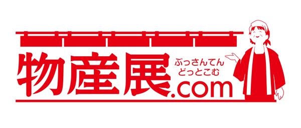 物産展.com 催事出店希望者用 登録フォーム